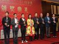 中外酒店十一届白金奖颁奖典礼图片报道――精彩颁奖照片三!