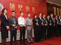 中外酒店十一届白金奖颁奖典礼图片报道――精彩颁奖照片十三!