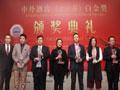 中外酒店十一届白金奖颁奖典礼图片报道――精彩颁奖照片十四!