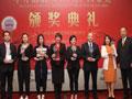 中外酒店十一届白金奖颁奖典礼图片报道――精彩颁奖照片十六!