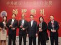 中外酒店十一届白金奖颁奖典礼图片报道――精彩颁奖照片六!