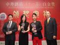 中外酒店十一届白金奖颁奖典礼图片报道――精彩颁奖照片八!