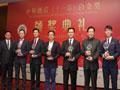 中外酒店十一届白金奖颁奖典礼图片报道――精彩颁奖照片十!