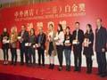 中外酒店十二届白金奖颁奖典礼图片报道――精彩颁奖照片三!