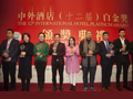 中外酒店十二届白金奖颁奖典礼图片报道――精彩颁奖照片五!