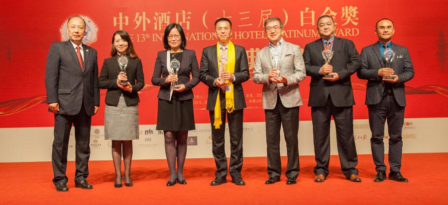中外酒店十三届白金奖颁奖典礼图片报道――精彩颁奖照片一!