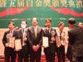 中外酒店五届白金奖颁奖典礼图片报道――精彩颁奖照片八!