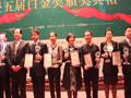 中外酒店五届白金奖颁奖典礼图片报道――精彩颁奖照片九!