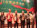 中外酒店五届白金奖颁奖典礼图片报道――精彩颁奖照片十!
