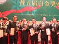 中外酒店五届白金奖颁奖典礼图片报道――精彩颁奖照片十二!