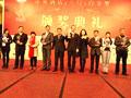 中外酒店八届白金奖颁奖典礼图片报道――精彩颁奖照片九!