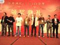 中外酒店八届白金奖颁奖典礼图片报道――精彩颁奖照片十一!