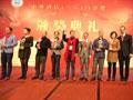 中外酒店八届白金奖颁奖典礼图片报道――精彩颁奖照片十五!