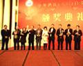 中外酒店八届白金奖颁奖典礼图片报道――精彩颁奖照片八!